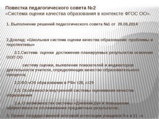Повестка педагогического совета №2 «Система оценки качества образования в кон