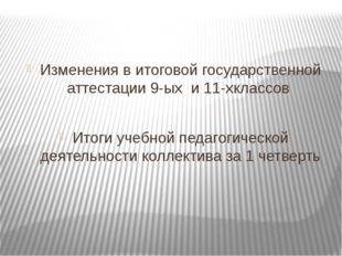 Изменения в итоговой государственной аттестации 9-ых и 11-хклассов Итоги учеб