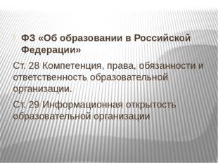 ФЗ «Об образовании в Российской Федерации» Ст. 28 Компетенция, права, обязанн