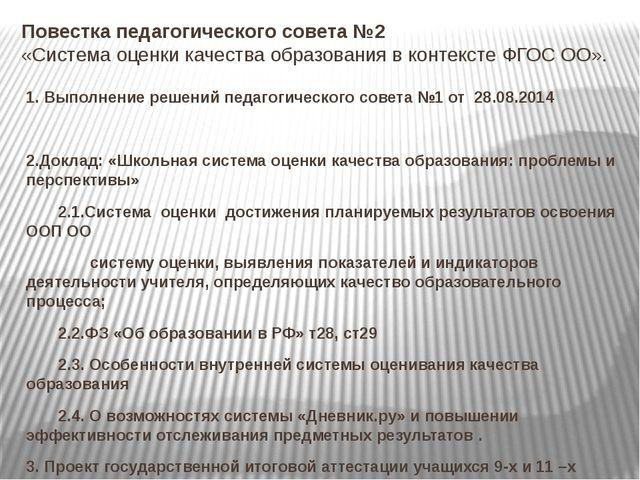 Повестка педагогического совета №2 «Система оценки качества образования в кон...