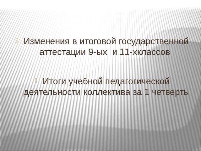 Изменения в итоговой государственной аттестации 9-ых и 11-хклассов Итоги учеб...