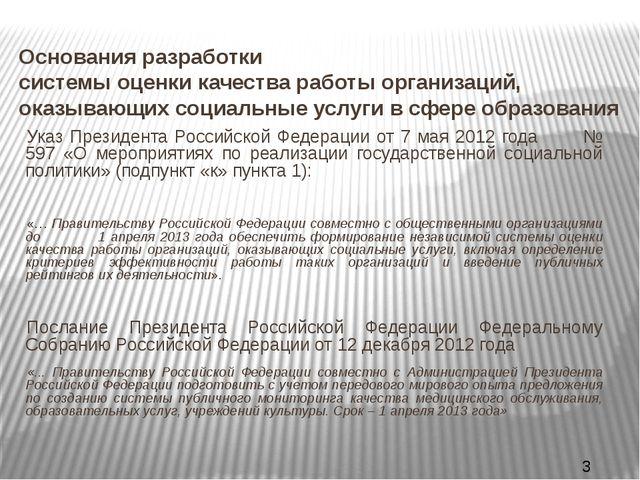 Основания разработки системы оценки качества работы организаций, оказывающих...