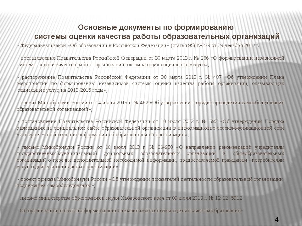 Основные документы по формированию системы оценки качества работы образовате...