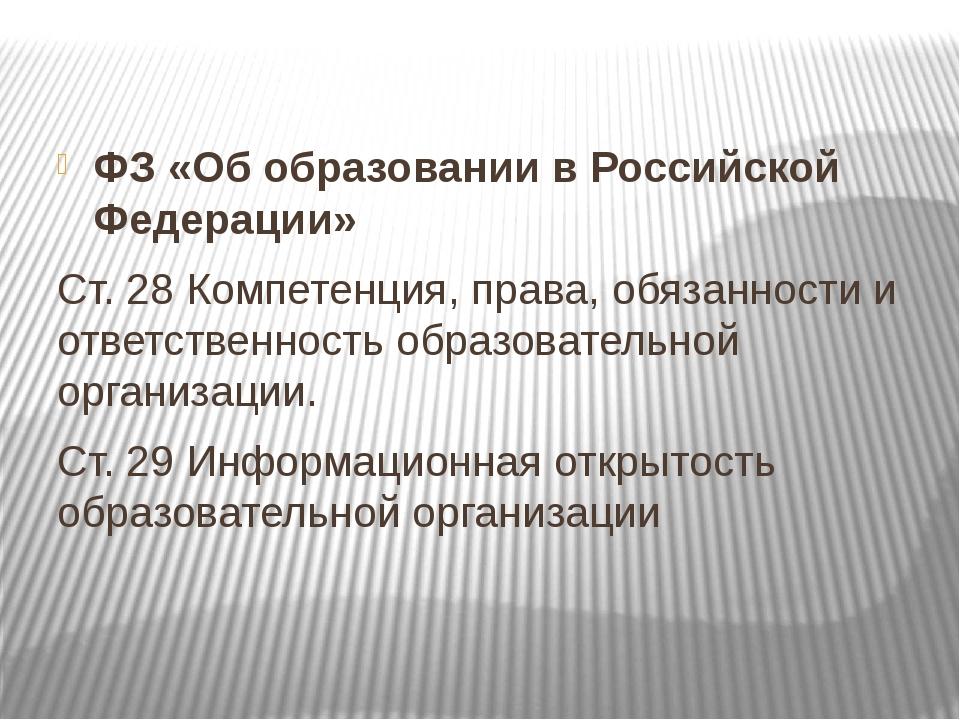 ФЗ «Об образовании в Российской Федерации» Ст. 28 Компетенция, права, обязанн...