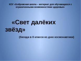 КОУ «Бобровская школа – интернат для обучающихся с ограниченными возможностям