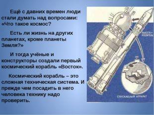 Ещё с давних времен люди стали думать над вопросами: «Что такое космос? Есть