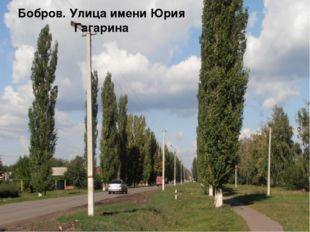 Бобров. Улица имени Юрия Гагарина