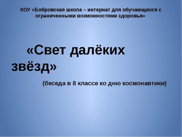 КОУ «Бобровская школа – интернат для обучающихся с ограниченными возможностям...
