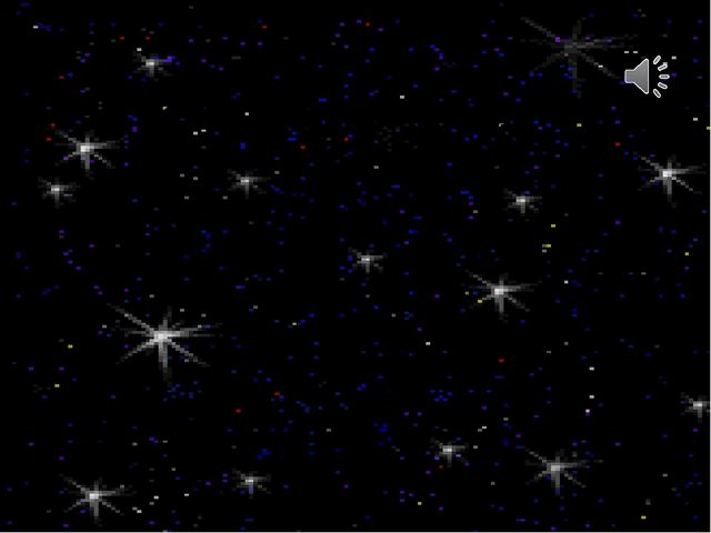 Свет далёких звёзд