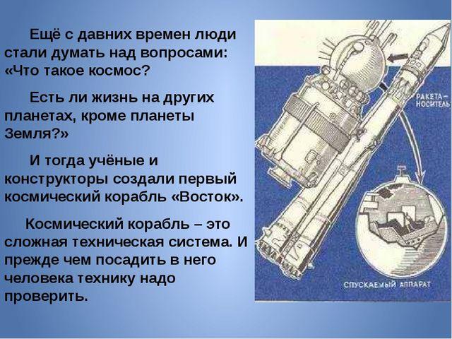 Ещё с давних времен люди стали думать над вопросами: «Что такое космос? Есть...