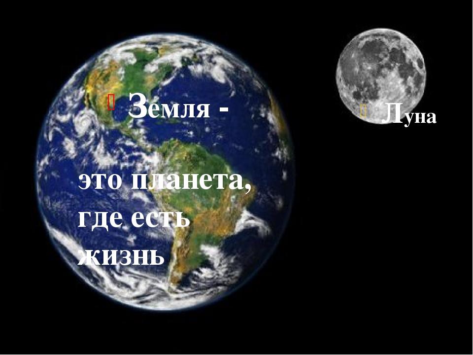 Земля - Луна это планета, где есть жизнь