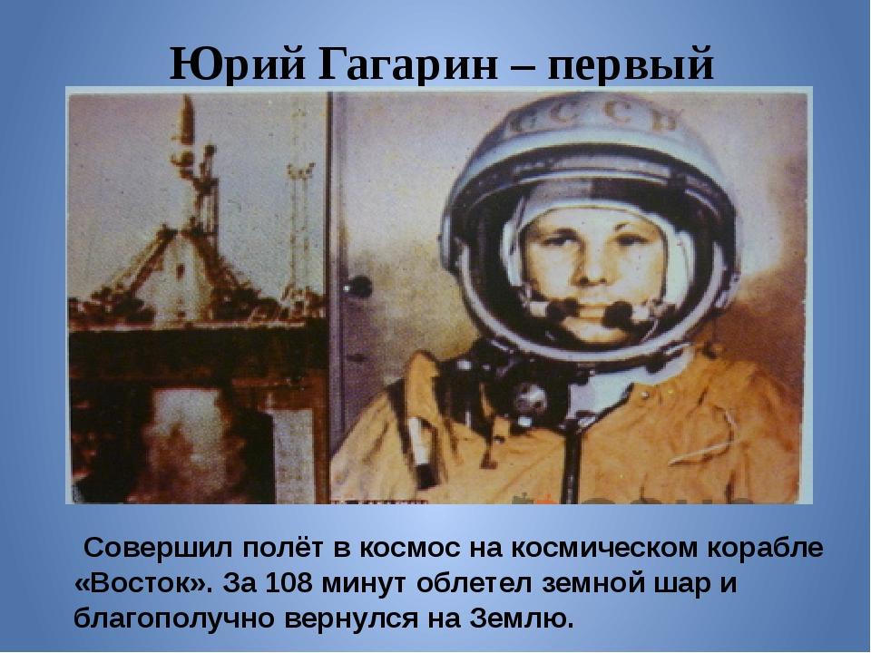 Юрий Гагарин – первый космонавт Совершил полёт в космос на космическом корабл...