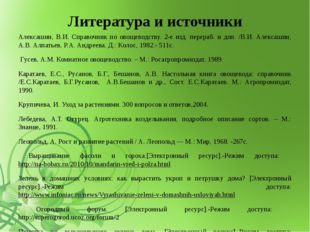 Литература и источники Алексашин, В.И. Справочник по овощеводству. 2-е изд. п