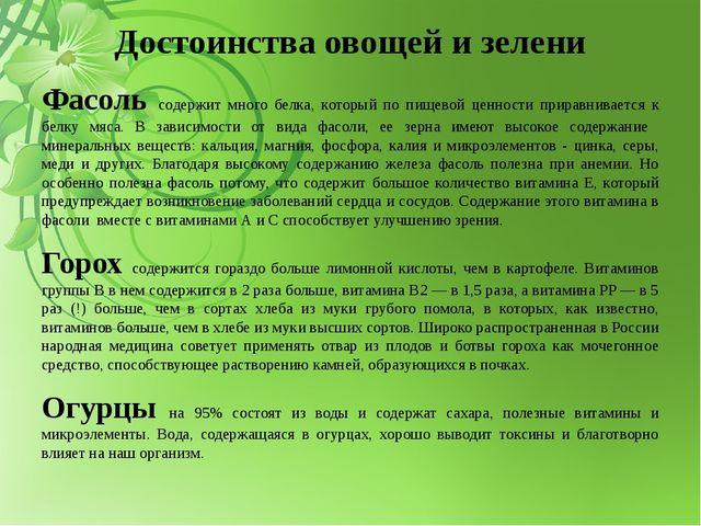 Достоинства овощей и зелени Фасоль содержит много белка, который по пищевой ц...