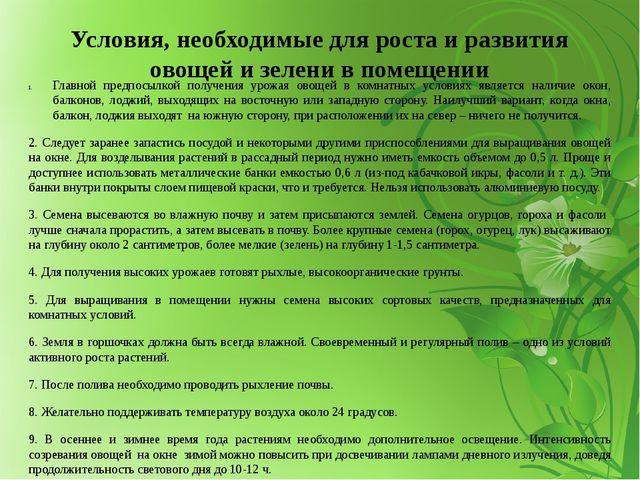 Условия, необходимые для роста и развития овощей и зелени в помещении Главной...