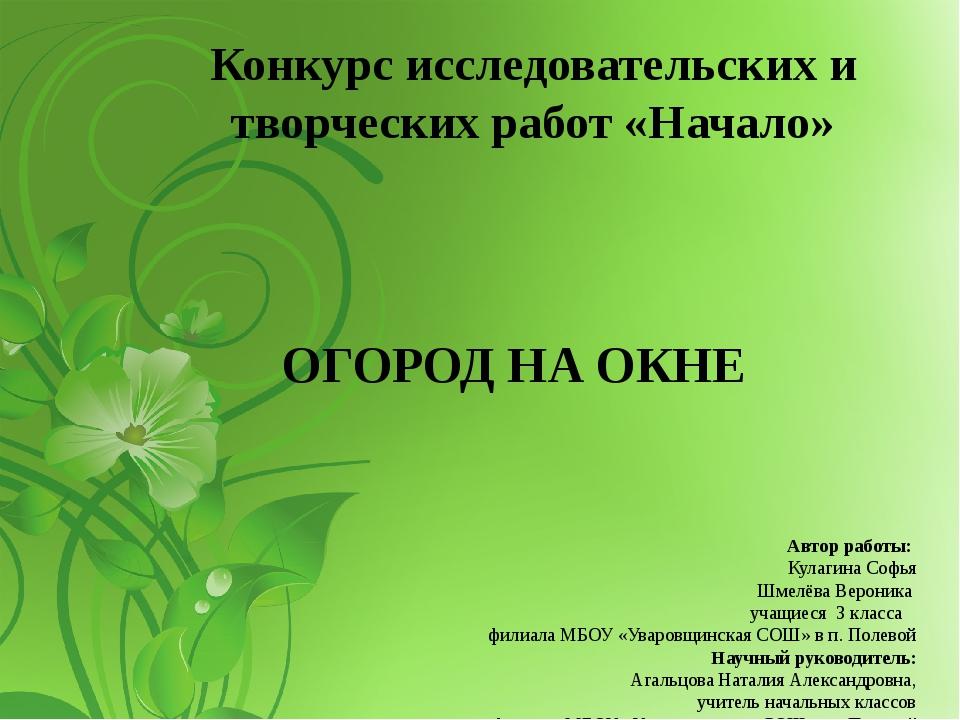 Конкурс исследовательских и творческих работ «Начало» ОГОРОД НА ОКНЕ Автор ра...