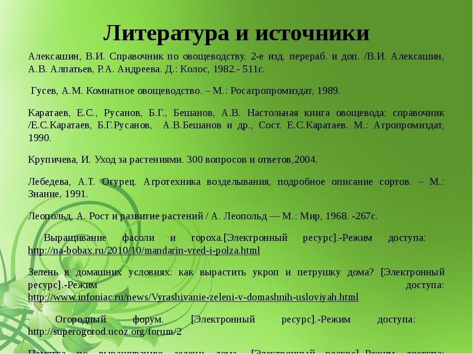 Литература и источники Алексашин, В.И. Справочник по овощеводству. 2-е изд. п...