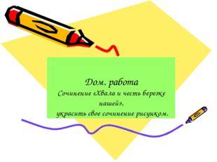 Дом. работа Сочинение «Хвала и честь березке нашей», украсить свое сочинение
