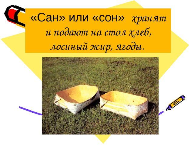 «Сан» или «сон» хранят и подают на стол хлеб, лосиный жир, ягоды.