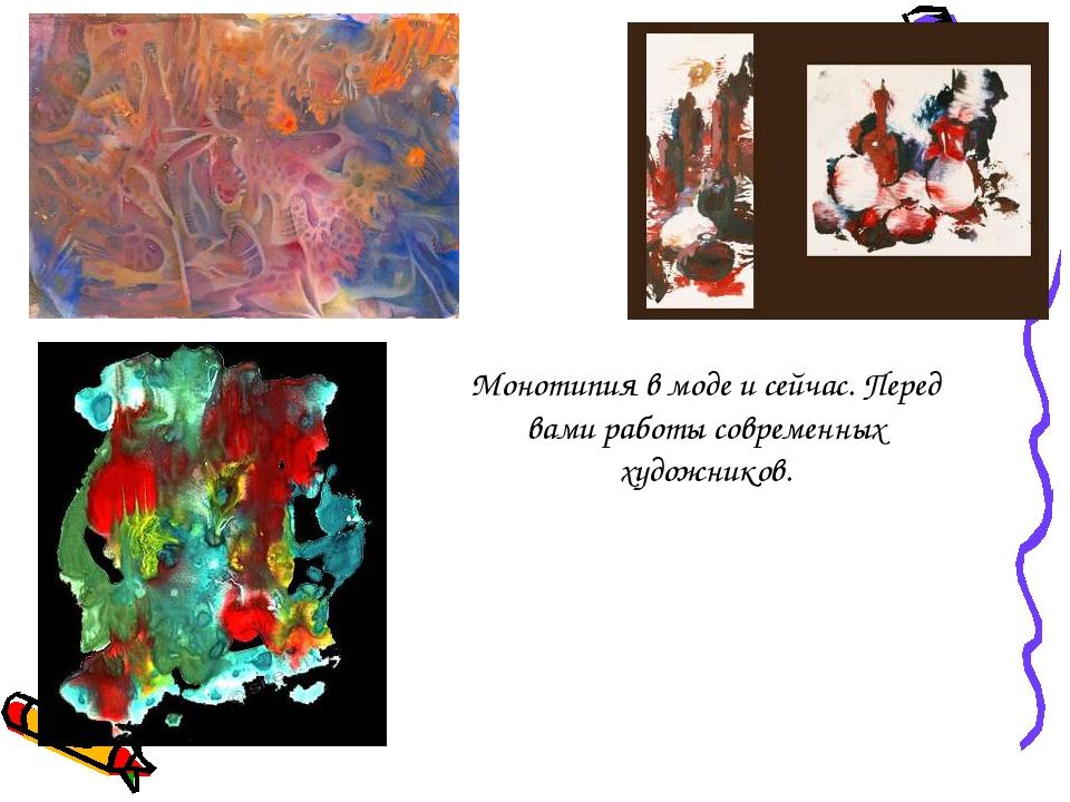 Монотипия в моде и сейчас. Перед вами работы современных художников.