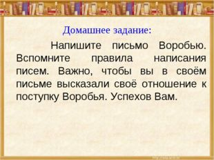 Домашнее задание: Напишите письмо Воробью. Вспомните правила написания писем.