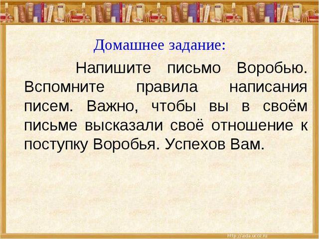 Домашнее задание: Напишите письмо Воробью. Вспомните правила написания писем....