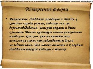 Интересные факты Интересные свадебные традиции и обряды у каждого народа раз