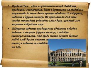 Древний Рим- один из родоначальников свадебных традиций. Оказывается, даже в