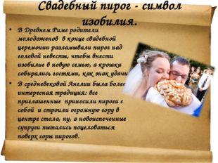 Свадебный пирог- символ изобилия. В Древнем Римеродители молодоженов в кон