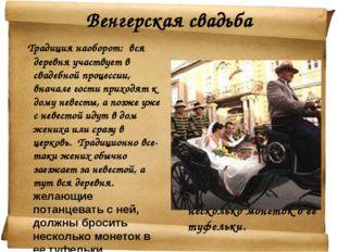 Венгерская свадьба Традиция наоборот:вся деревня участвует в свадебной проц