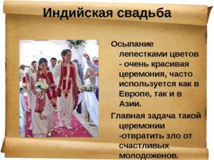 Индийская свадьба Осыпание лепестками цветов - очень красивая церемония, част
