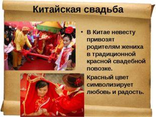 Китайская свадьба В Китае невесту привозят родителям жениха в традиционной кр