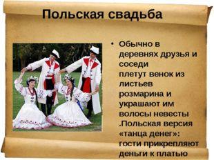 Польская свадьба Обычно в деревнях друзья и соседи плетутвенок из листьев ро