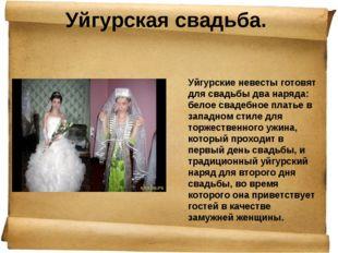Уйгурская свадьба. Уйгурские невесты готовят для свадьбы два наряда: белое с