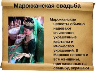 Марокканская свадьба Марокканские невесты обычно надевают изысканно украшенн