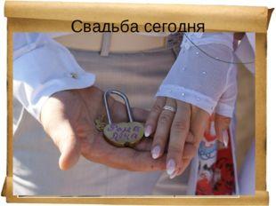 Свадьба сегодня Современная свадьба представляет собой смесь из элементов сва