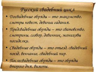 Русский свадебный цикл Досвадебные обряды – это знакомство, смотры невест, де