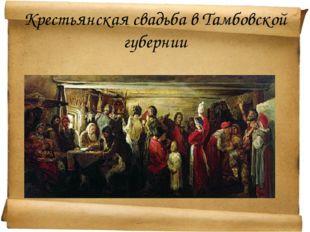 Крестьянская свадьба в Тамбовской губернии
