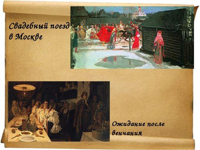 Свадебный поезд в Москве Ожидание после венчания