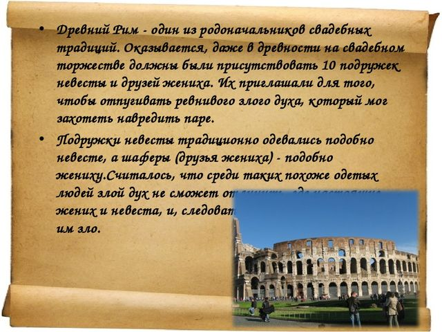 Древний Рим- один из родоначальников свадебных традиций. Оказывается, даже в...