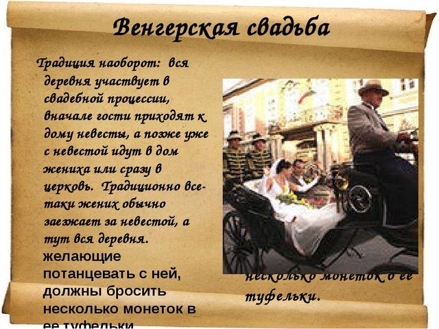 Венгерская свадьба Традиция наоборот:вся деревня участвует в свадебной проц...