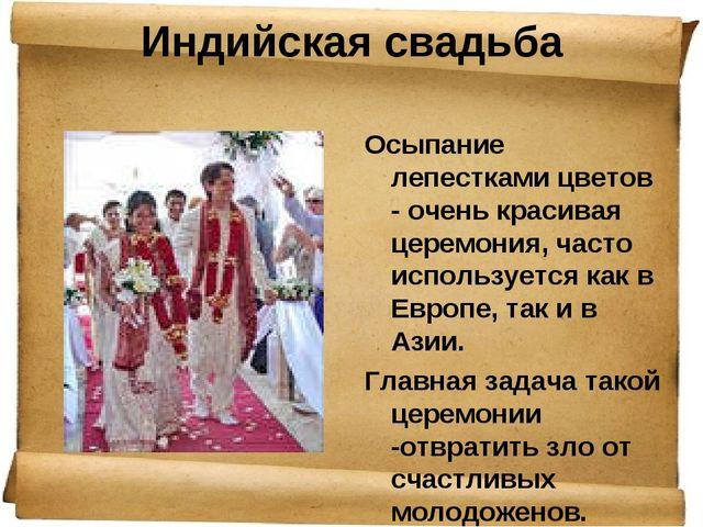 Индийская свадьба Осыпание лепестками цветов - очень красивая церемония, част...