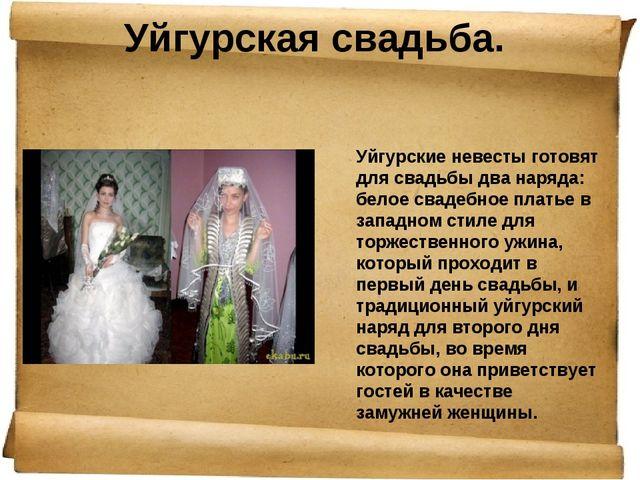 Уйгурская свадьба. Уйгурские невесты готовят для свадьбы два наряда: белое с...