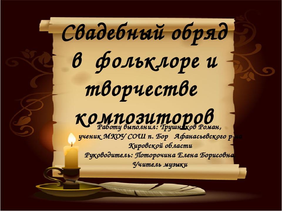 Свадебный обряд в фольклоре и творчестве композиторов Работу выполнил: Трушни...