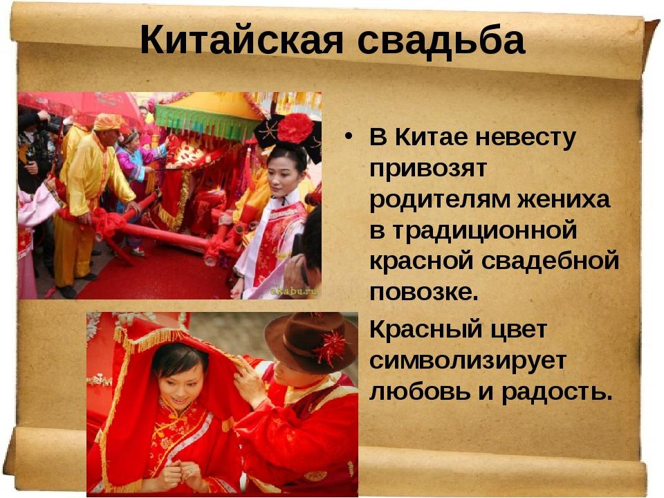 Китайская свадьба В Китае невесту привозят родителям жениха в традиционной кр...