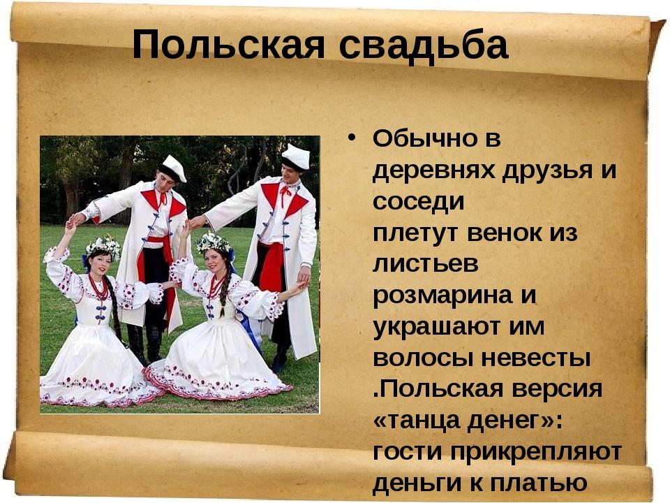 Польская свадьба Обычно в деревнях друзья и соседи плетутвенок из листьев ро...
