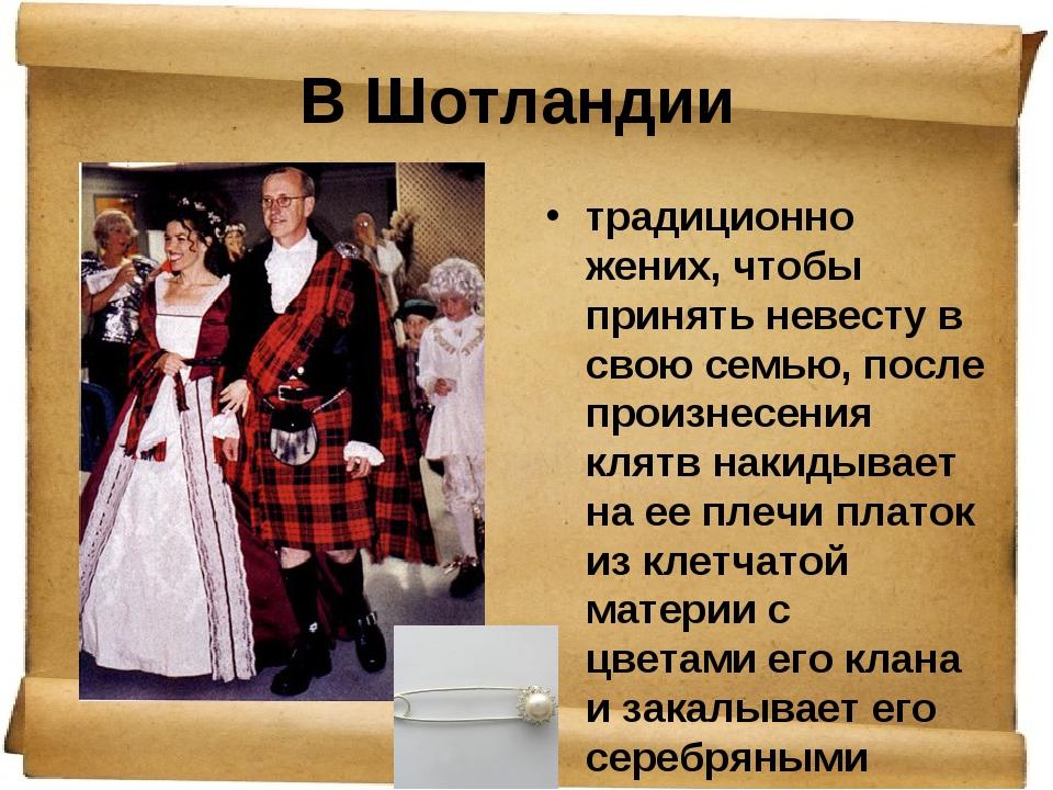 В Шотландии традиционно жених, чтобы принять невесту в свою семью, после прои...