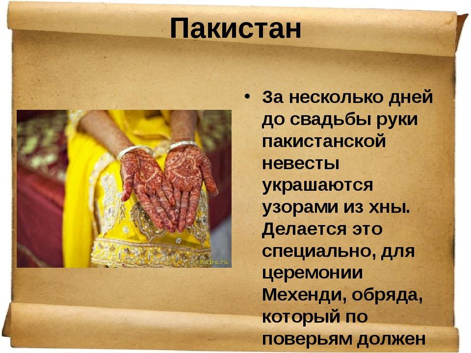 Пакистан За несколько дней до свадьбы руки пакистанской невесты украшаются уз...