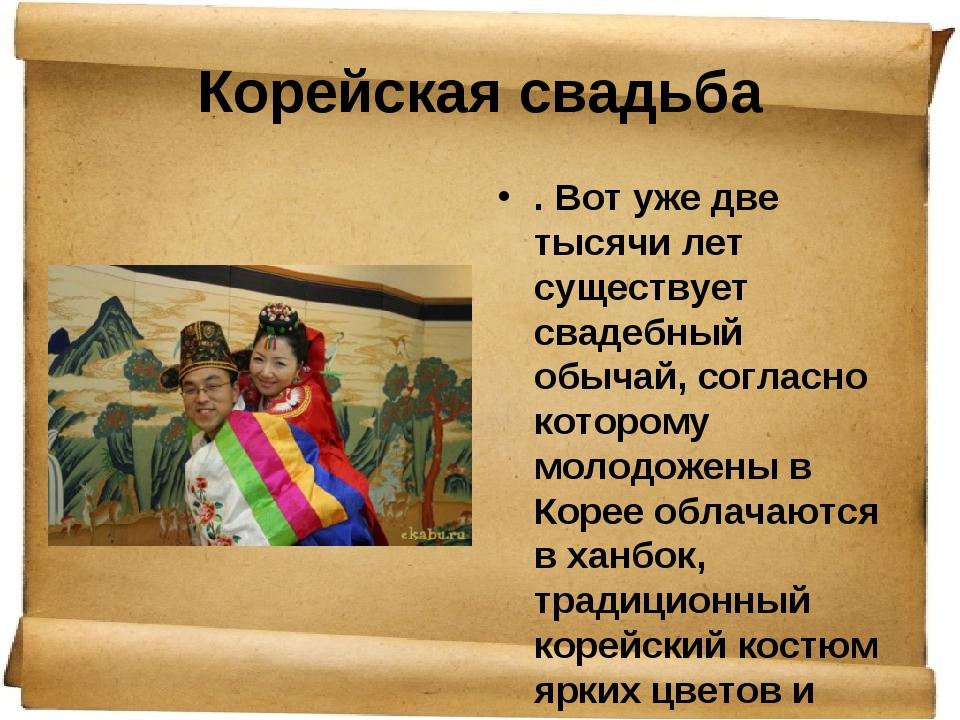 Корейская свадьба . Вот уже две тысячи лет существует свадебный обычай, согла...