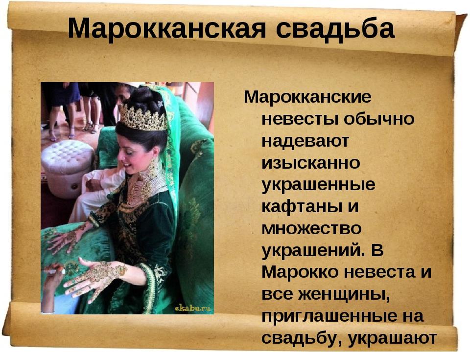 Марокканская свадьба Марокканские невесты обычно надевают изысканно украшенн...